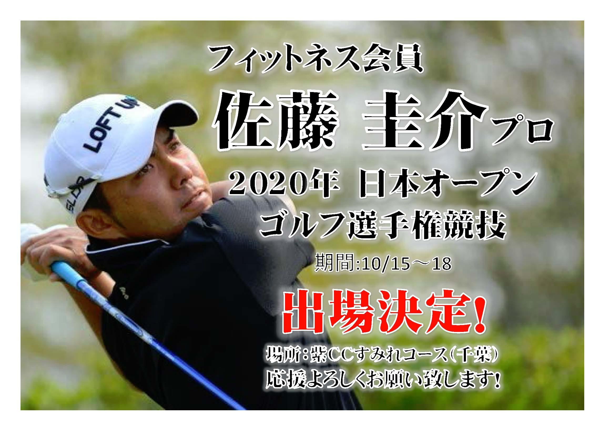 2020 日本 オープン
