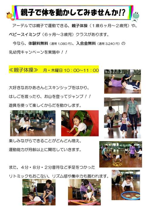 アーデルでは親子で運動できる_ページ_1.jpg