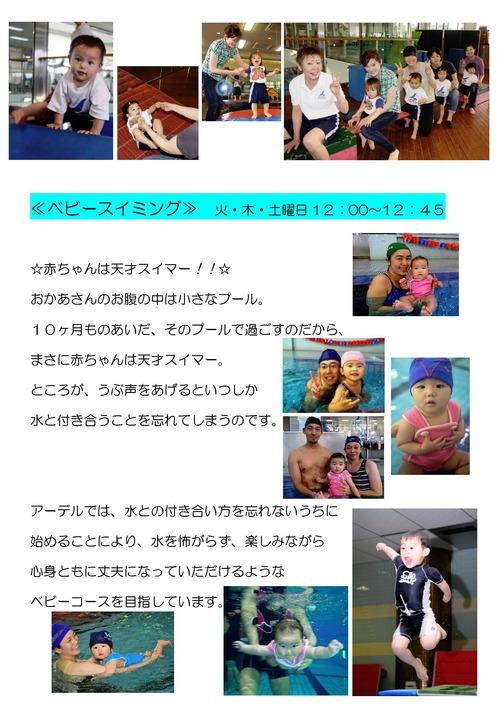 アーデルでは親子で運動できる_ページ_2.jpg