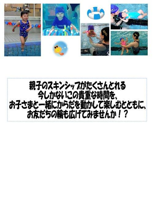 アーデルでは親子で運動できる_ページ_3.jpg