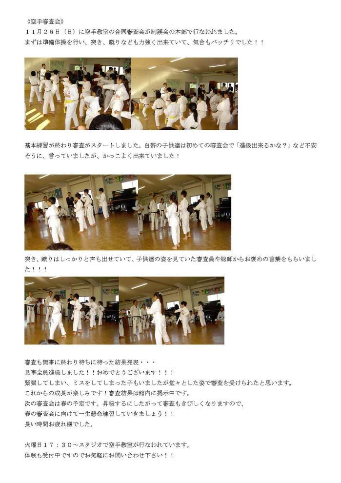 審査会ブログ.jpg