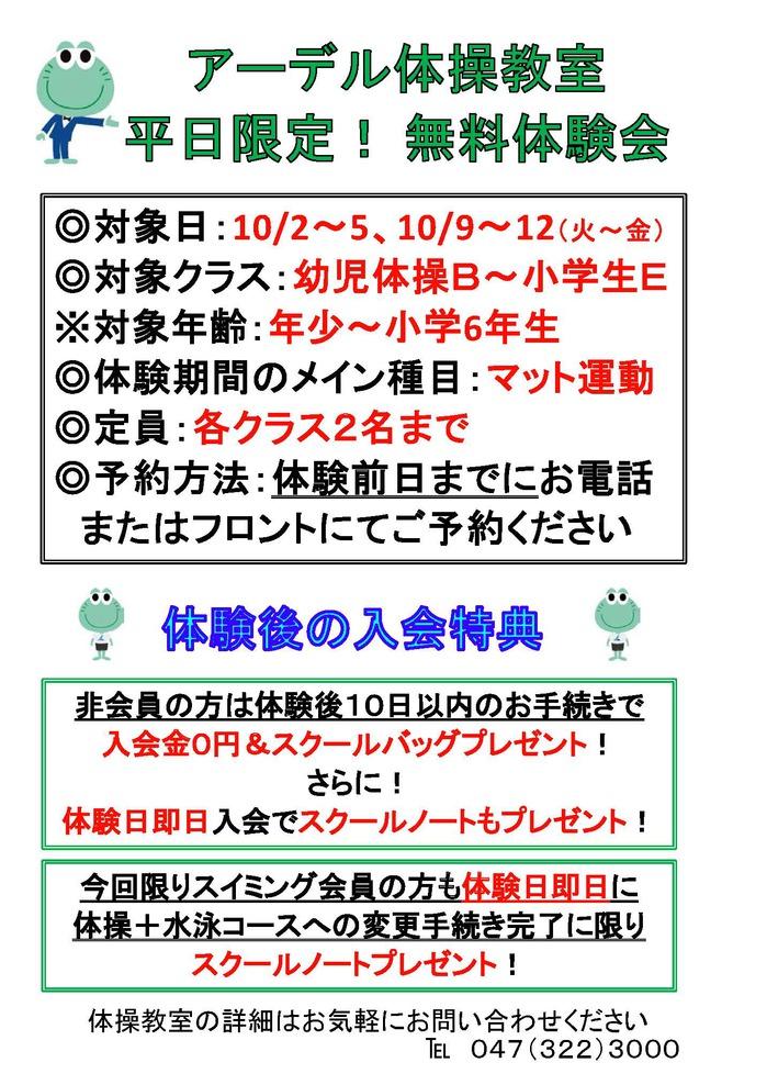2018.10体操無料体験会_ページ_1.jpg