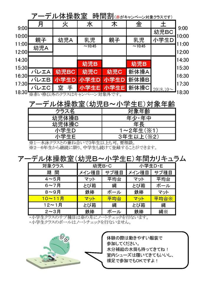 2018.10体操無料体験会_ページ_2.jpg