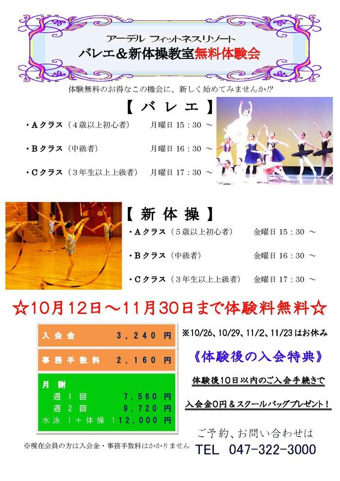 2018.10新体操&バレエ無料体験会.jpg