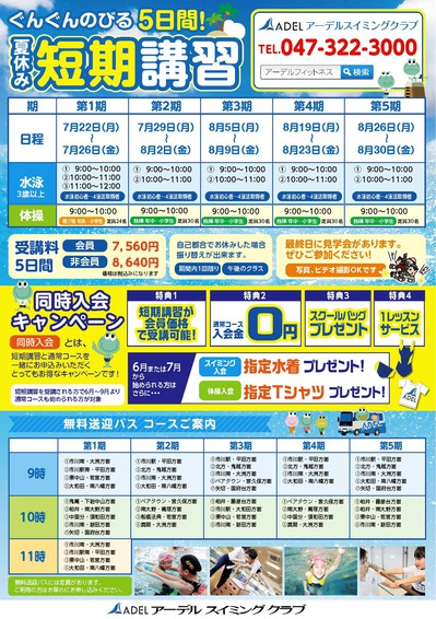 0607_アーデルスイミング様_夏短2019_裏面_04.jpg