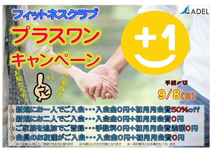 19.7.9~9.8プラスワンキャンペーン.jpg