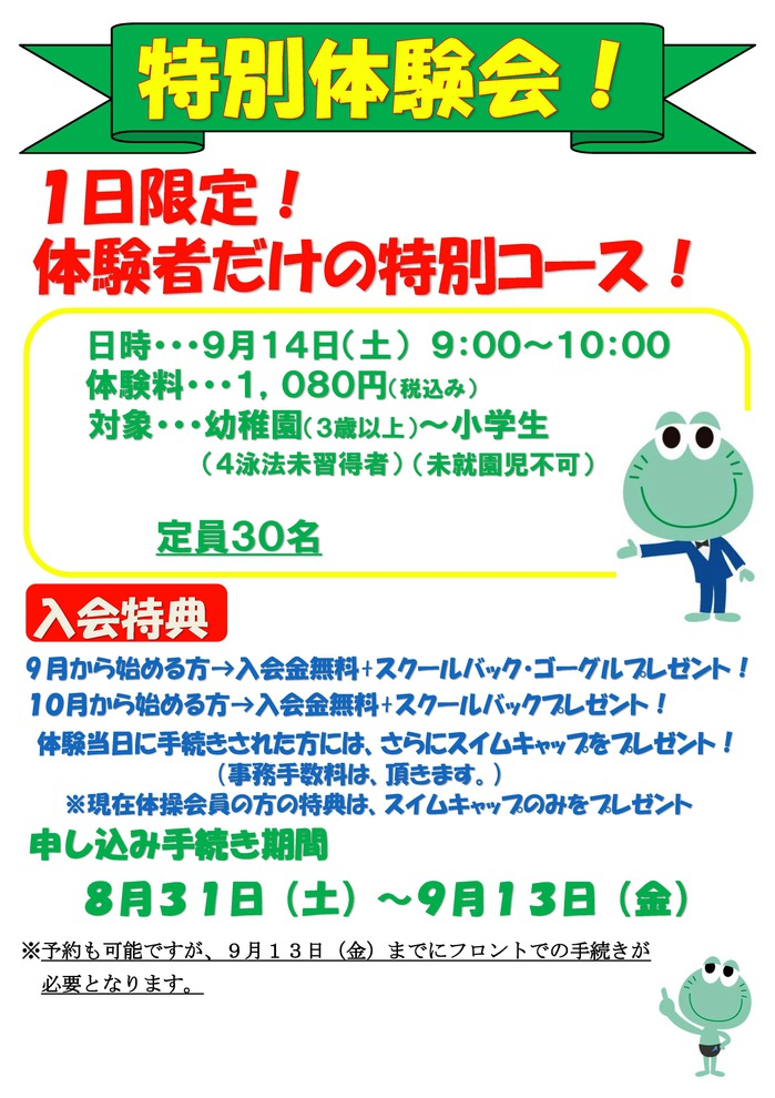 体験会ポスター2019年9月14日HP用.jpg