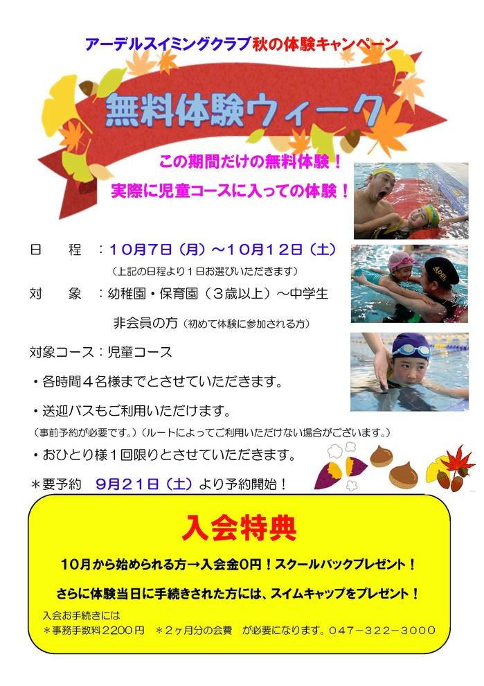 無料体験ウィーク2019秋カラー10月.jpg