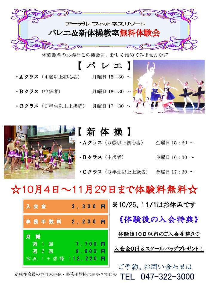 2019.10新体操&バレエ無料体験会.jpg