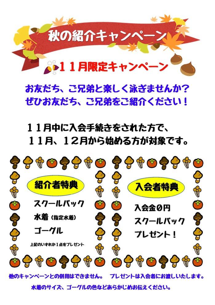 秋紹介キャンペーン2019ポスター.jpg