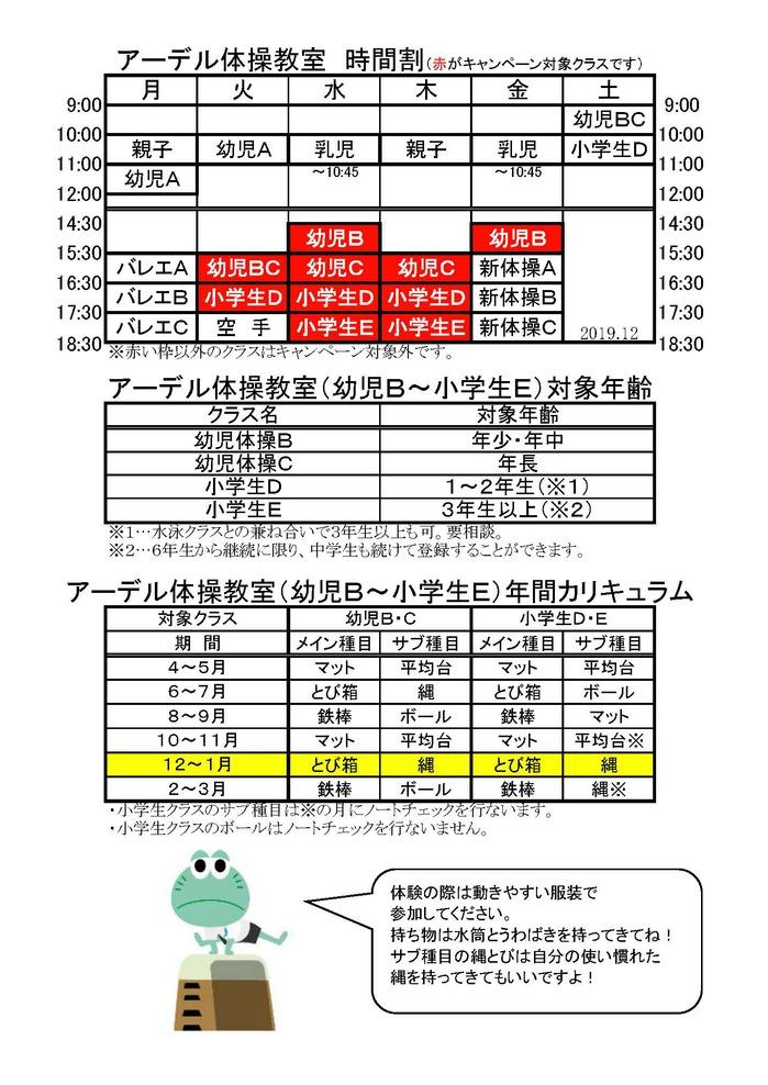 2019.12無料体験会HP用_ページ_2.jpgのサムネイル画像