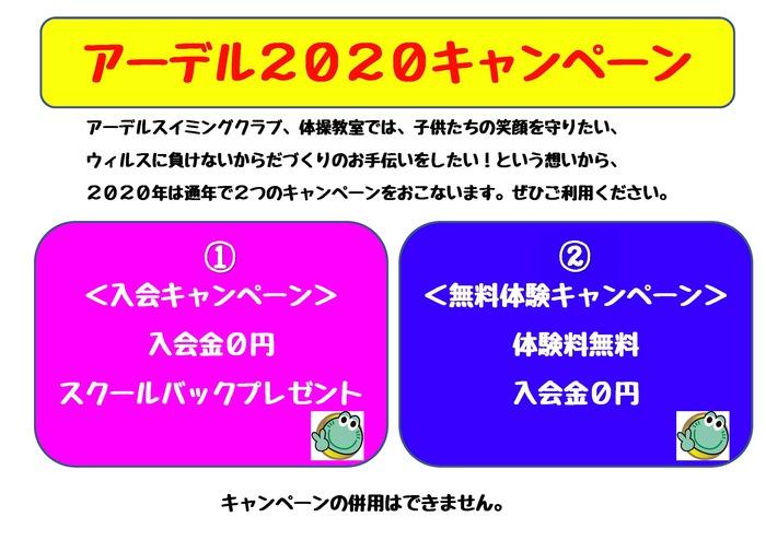 アーデル2020キャンペーン.jpgのサムネイル画像