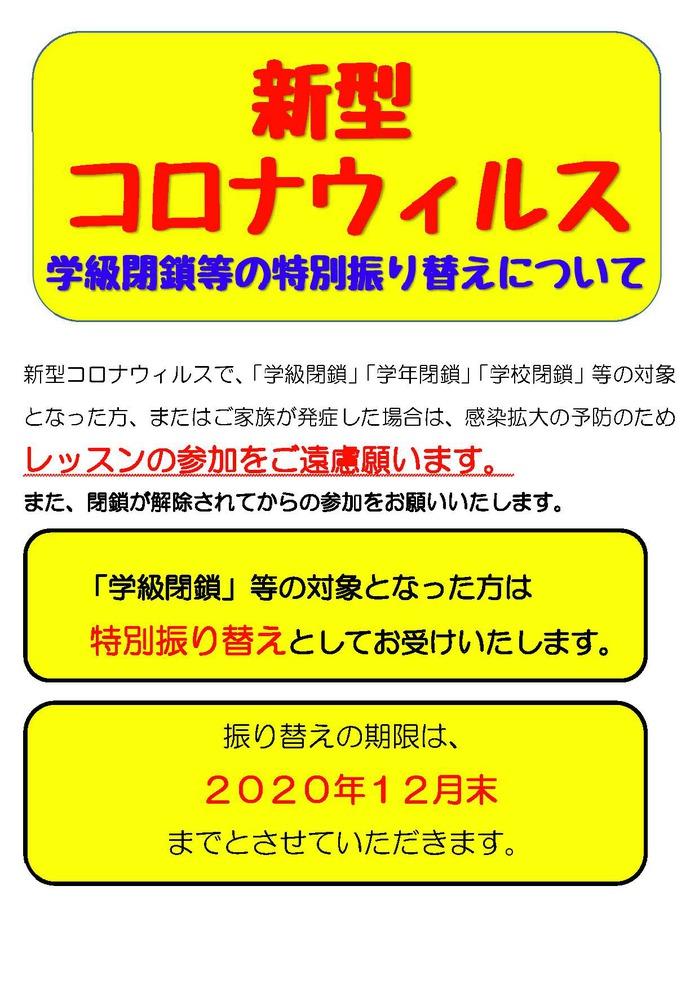 コロナ 特別振り替えポスター.jpgのサムネイル画像