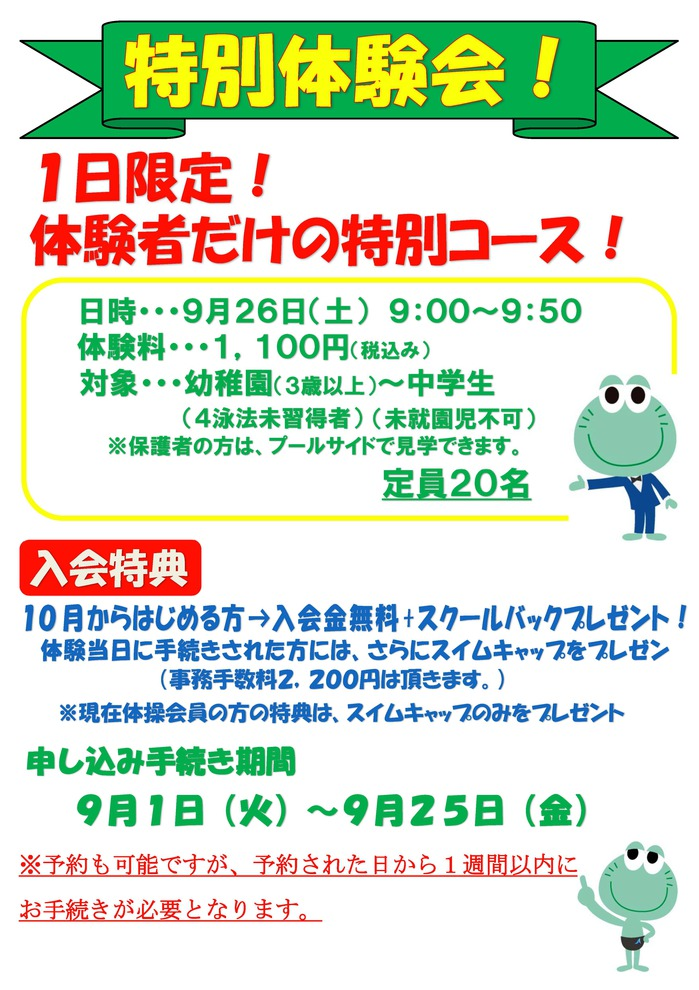 体験会ポスター202009月.jpg