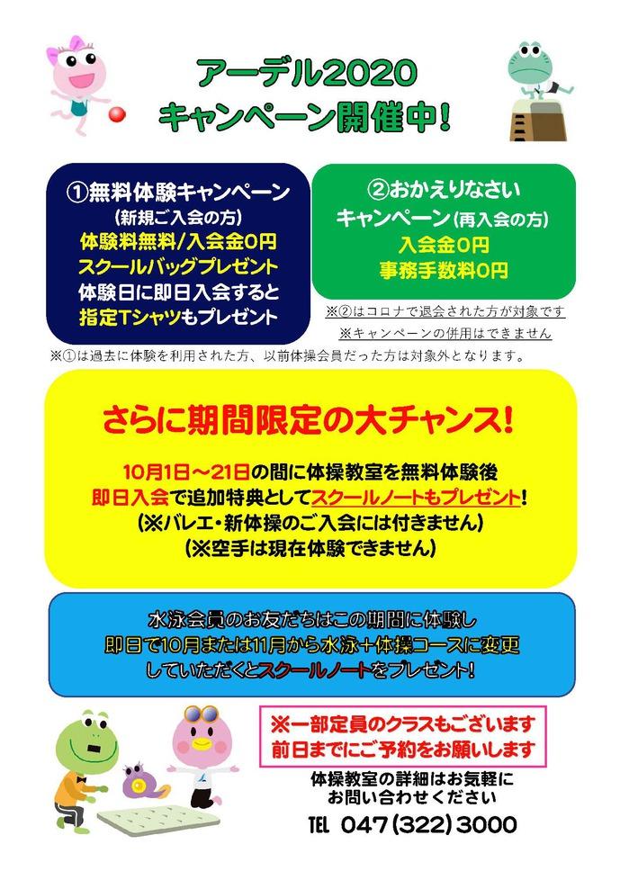 2020.10無料体験会&2020キャンペーン改.jpg