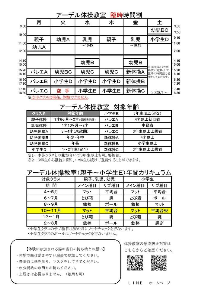 2020.10無料体験会&2020キャンペーン_ページ_2.jpg