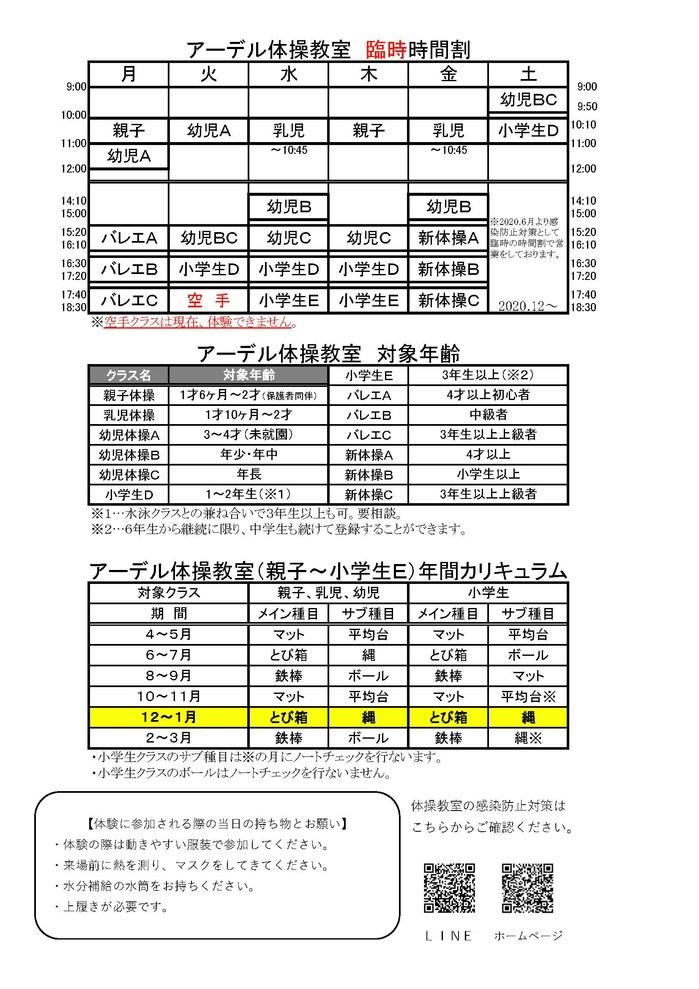 2020.12無料体験会&2020キャンペーン_ページ_2.jpg