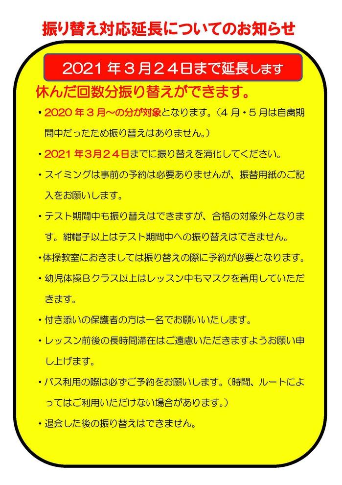 corona-taiou202011-1-2.jpg.jpg