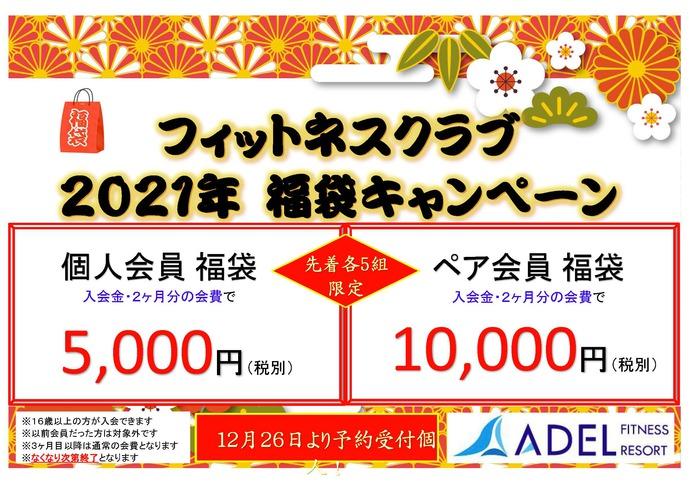 21.1.5~1.19福袋キャンペーン_ページ_1.jpgのサムネイル画像