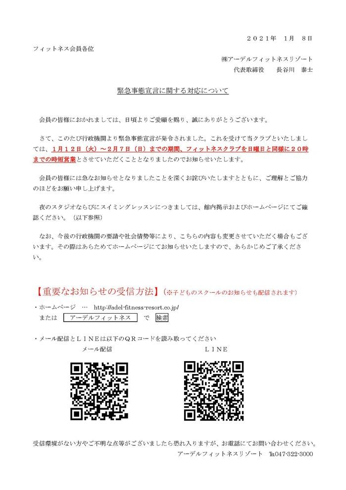 2021.1.12~2.7コロナ緊急事態宣言対応(フィットネス).jpg