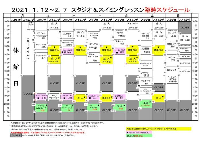 2021.1.12~2.7緊急事態宣言エアロスケジュール表&内容.jpg