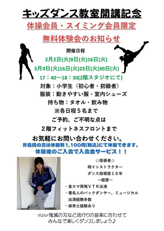 kidsdance_trial.jpg