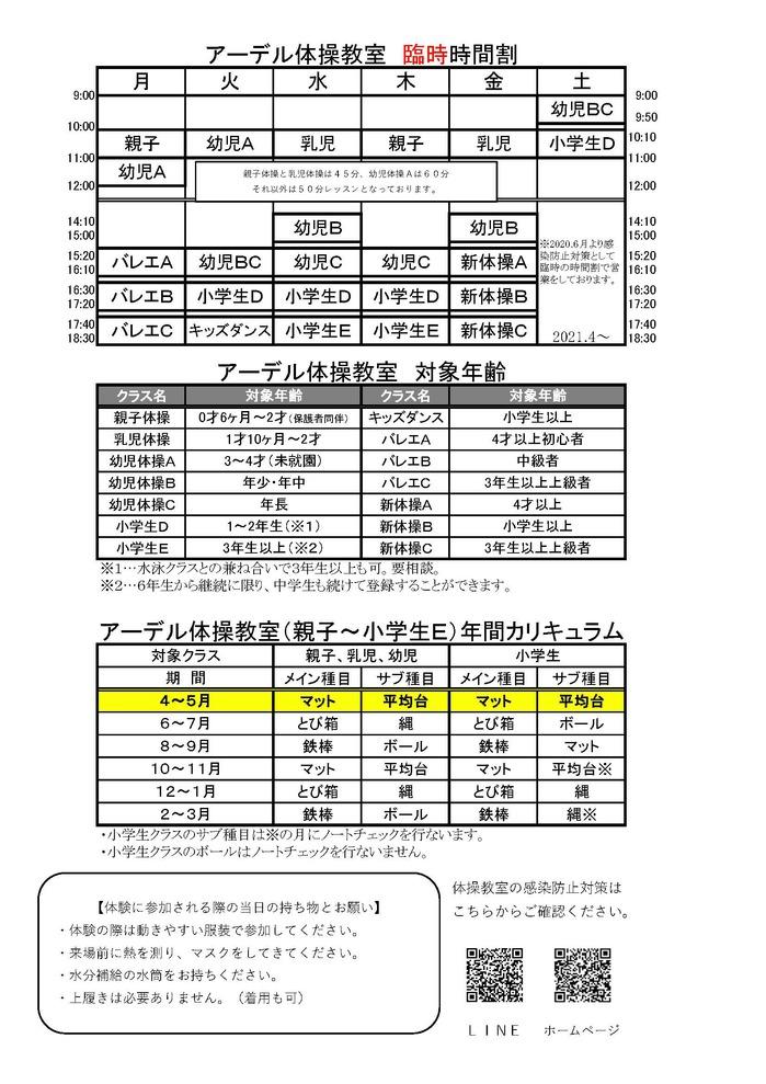 2021.5無料体験会_ページ_3.jpg