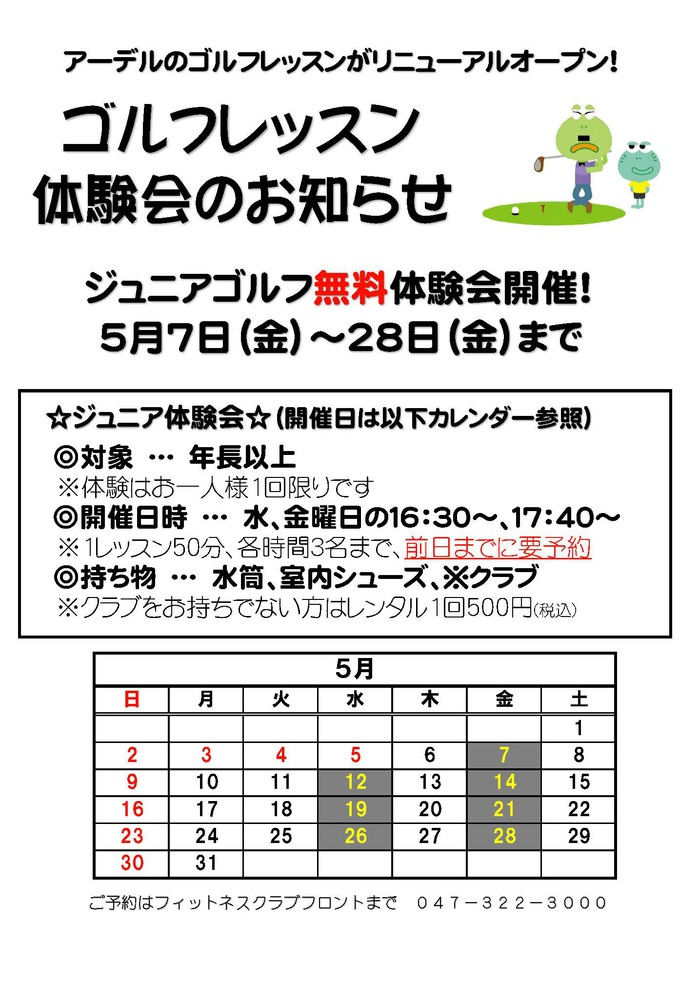 ゴルフレッスンのお知らせ&体験会_ページ_2.jpg