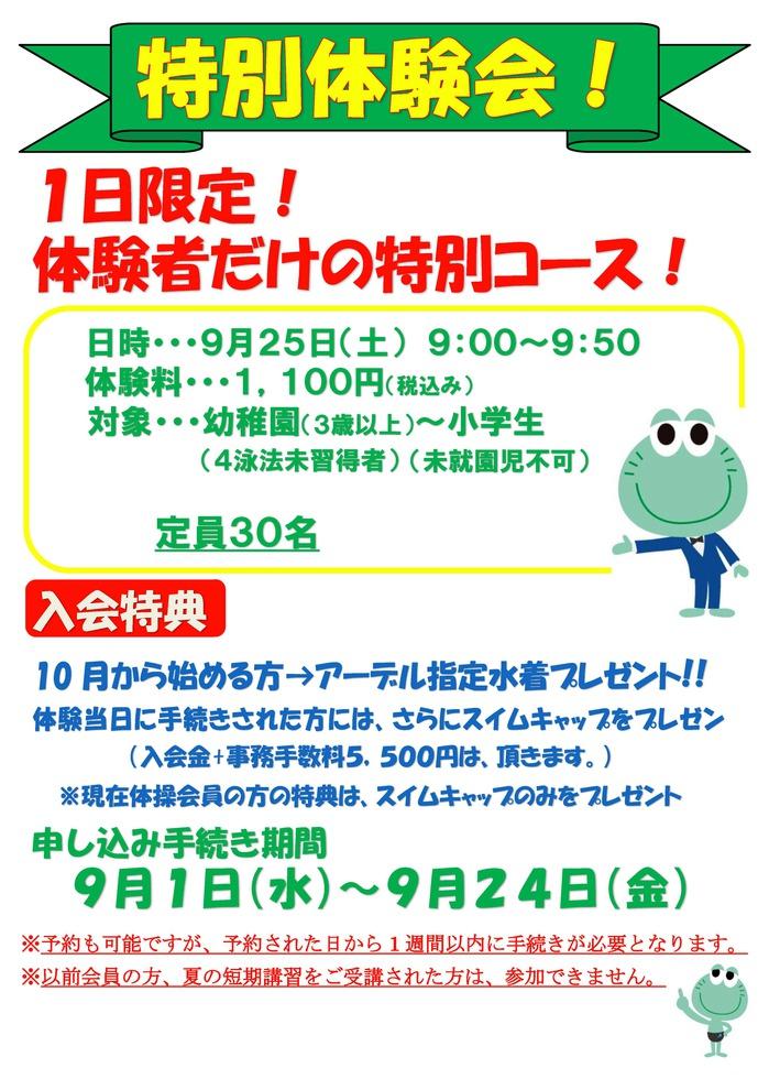 体験会ポスター2021年9月25日.jpg