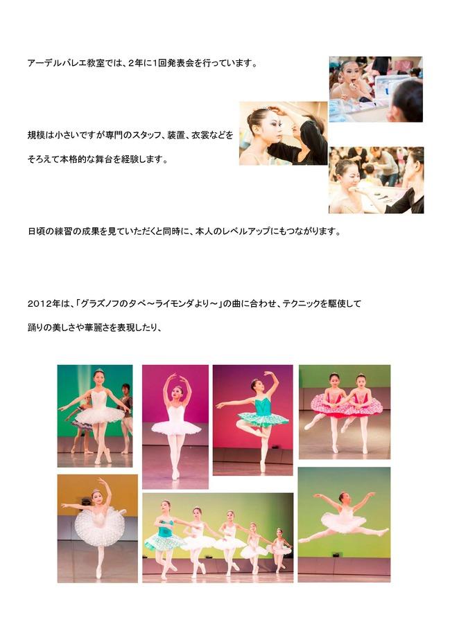 アーデルバレエ教室では_ページ_1.jpgのサムネイル画像