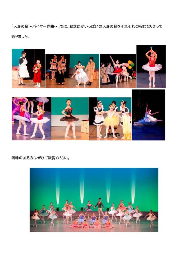 アーデルバレエ教室では_ページ_2.jpg