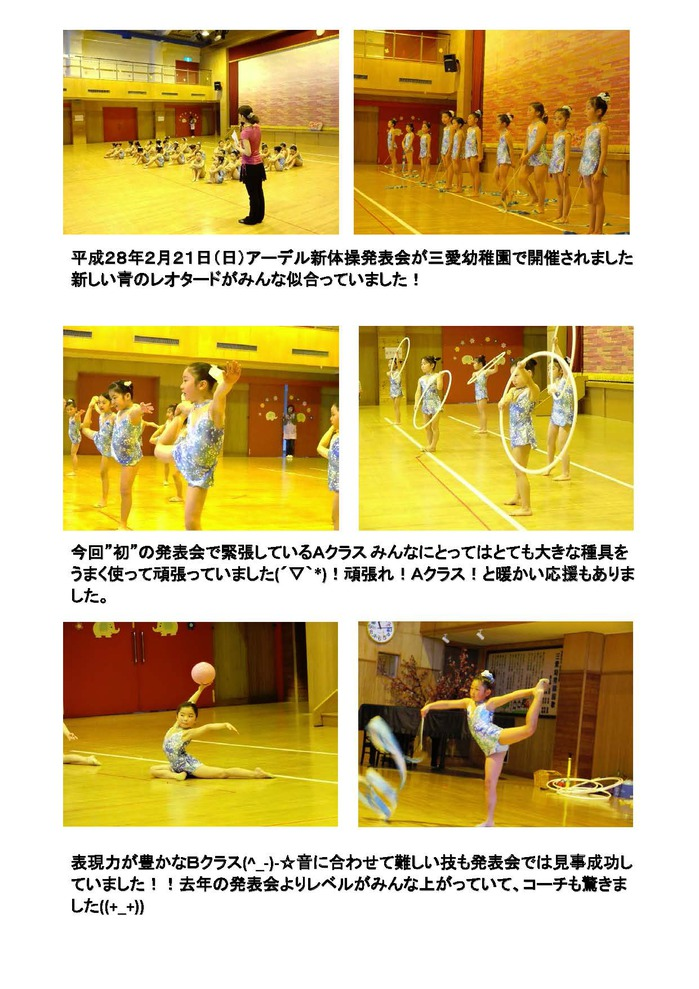 新体操_ページ_1.jpgのサムネイル画像