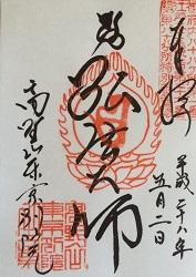 ブログ橋本61.JPG